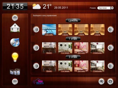 Интерфейс управления системой умный дом по зонам с Ipad