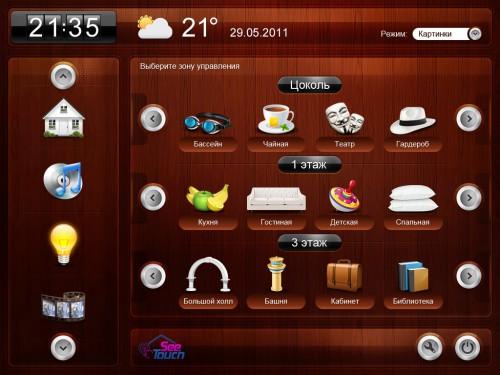 интерфейс управления системой умный дом с ipad