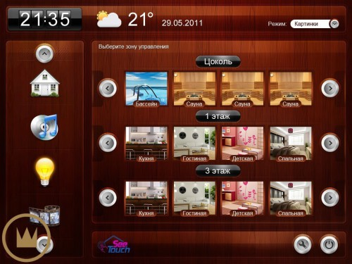 интерфейс управления системой умный дом