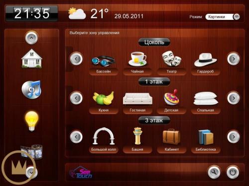 интерфейс управления системой умного дома с айпед